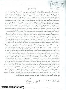 اسناد سیاسی و فرهنگی استاد 7- ب 001