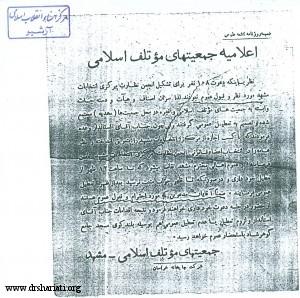 اسناد سیاسی و فرهنگی استاد 9 001