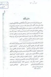 اسناد سیاسی و فرهنگی استاد 10 001