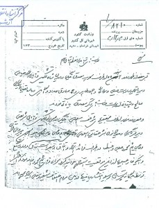 اسناد سیاسی و فرهنگی استاد 15 001