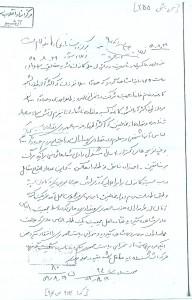 اسناد سیاسی و فرهنگی استاد 19 001
