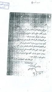 اسناد سیاسی و فرهنگی استاد 8 001