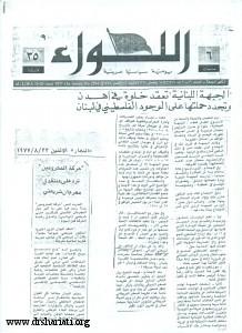 لبنان3 001