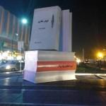 المان های از کتابهای شریعتی ، شهرداری مشهد، میدان تقی آباد- ۱۳۹۴