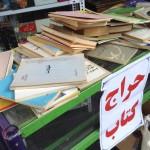 کتابهای زیراکس شده شریعتی در بساط دست فروشان، تهران ، خیابان انقلاب - ۱۳۹۵