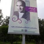 بیلبورد تصویر شریعتی - شهرداری  تهران، شهرک غرب- ۱۳۹۷
