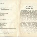 شهادت (بنگلادش1985 002
